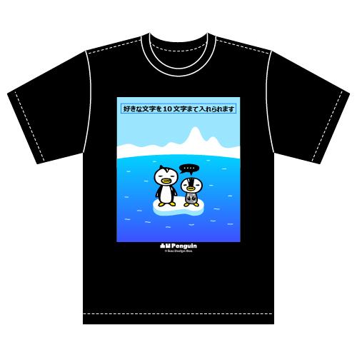 凸凹ペンギン 8