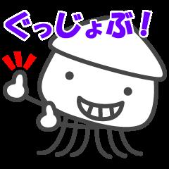 イカイカ大行進 4